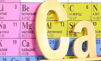 В каких продуктах много кальция_ кальций в таблице Менделеева