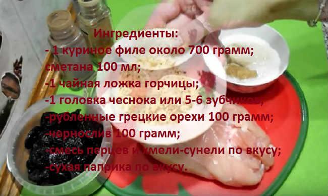 Kurinyj rulet s chernoslivom1