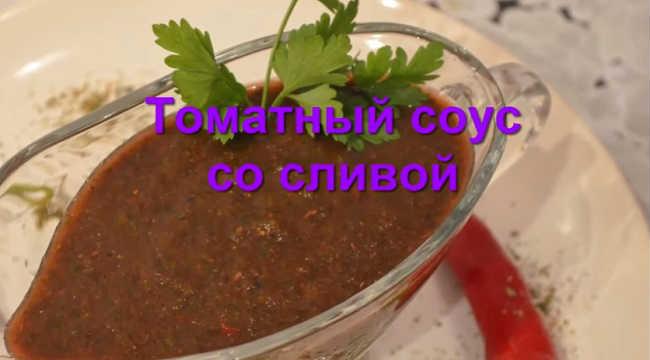 Ochen' vkusnyj sous iz sliv i pomidor na zimu