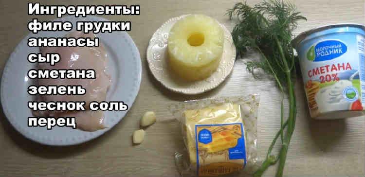 Kurica s ananasami v duhovke18