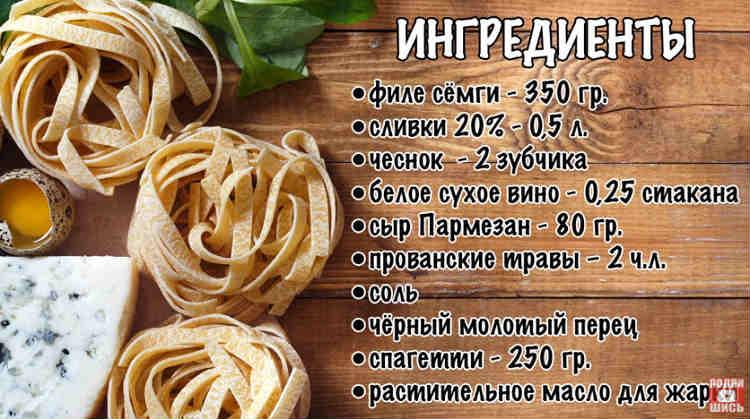 Pasta s semgoj1