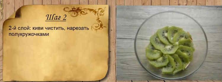 Salat s kivi23