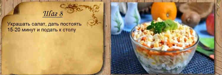 Salat s kivi29