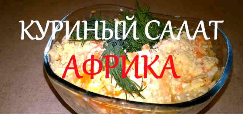 Salat s kivi30