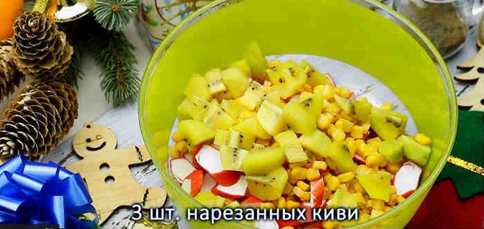 Salat s kivi41
