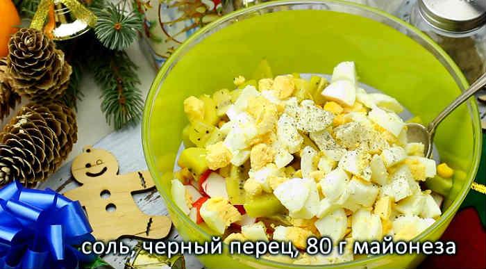 Salat s kivi43