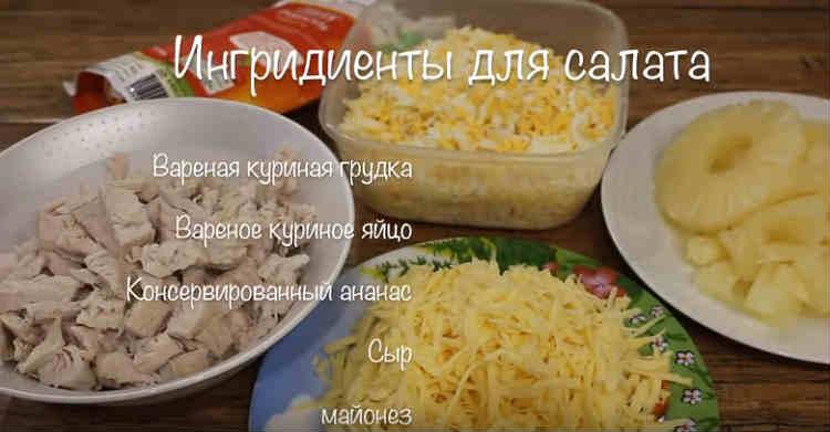 Salat s kopchenoj kuricej i ananasami9