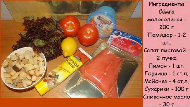 Salat Cezar' s semgoj14