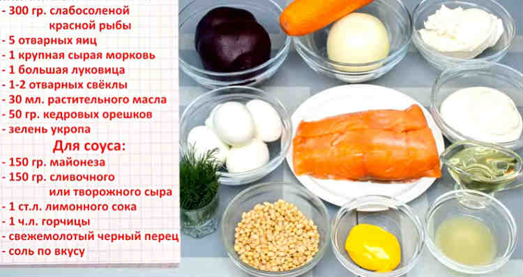 Salat SHuba po-korolevsk9