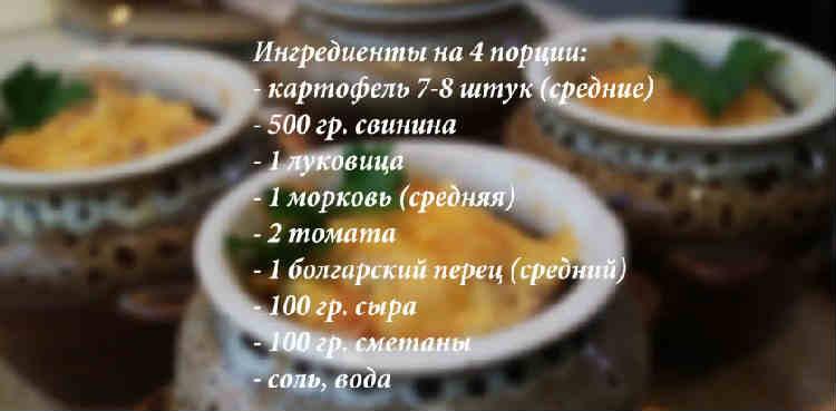 Tushenaya kartoshka so svininoj13