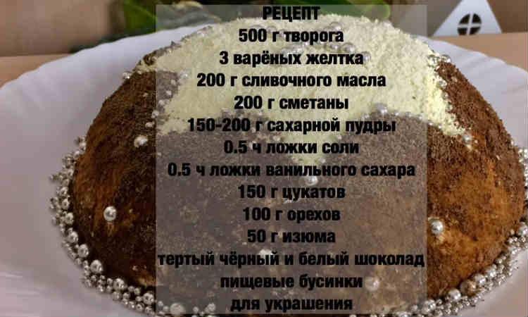 Tvorozhnaya paskha bez vypechki47
