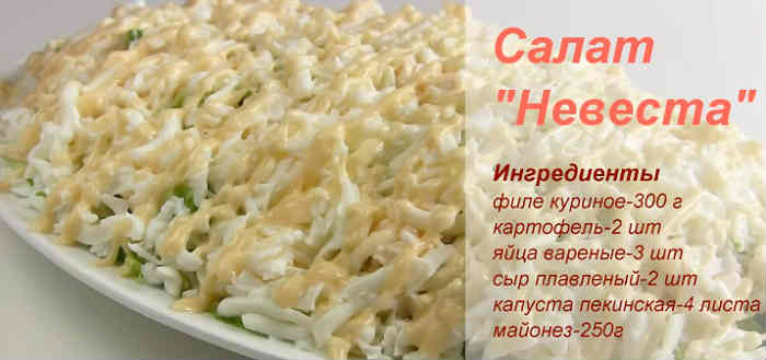 Salat Nevesta13