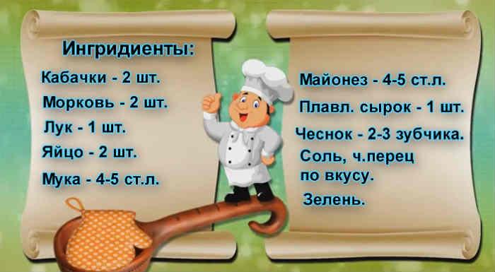 Tort iz kabachkov17
