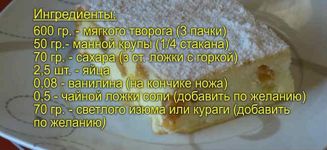 Pyshnaya tvorozhnaya zapekanka16