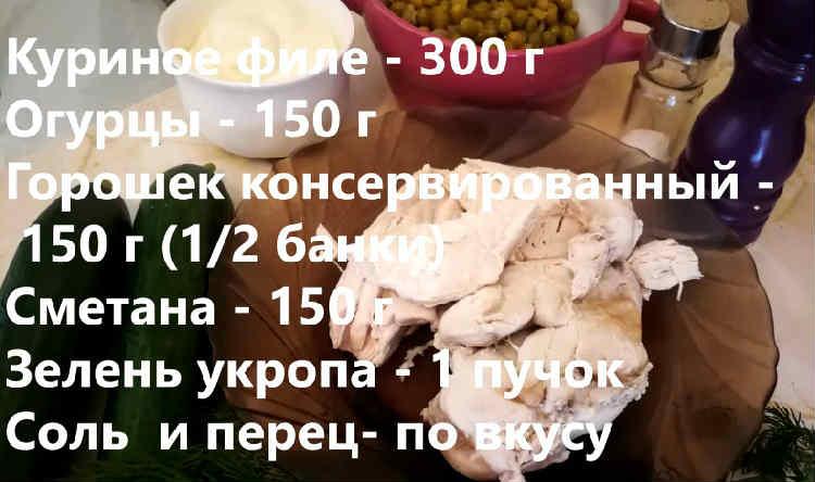 Salat s goroshkom konservirovannym i yajcom12