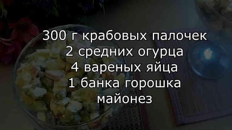 Salat s goroshkom konservirovannym i yajcom19