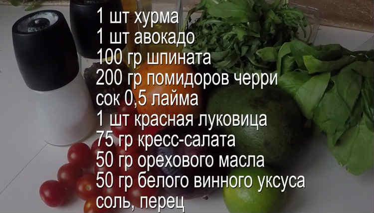 Salat s hurmoj59
