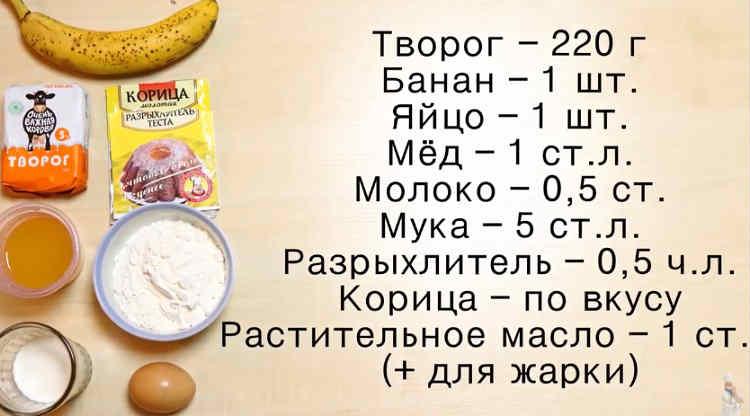Bananovye pankejki recepty53