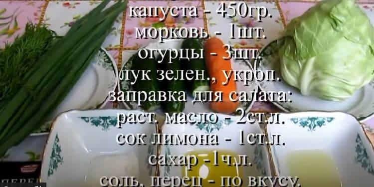 Salat iz svezhej kapusty s morkov'yu12