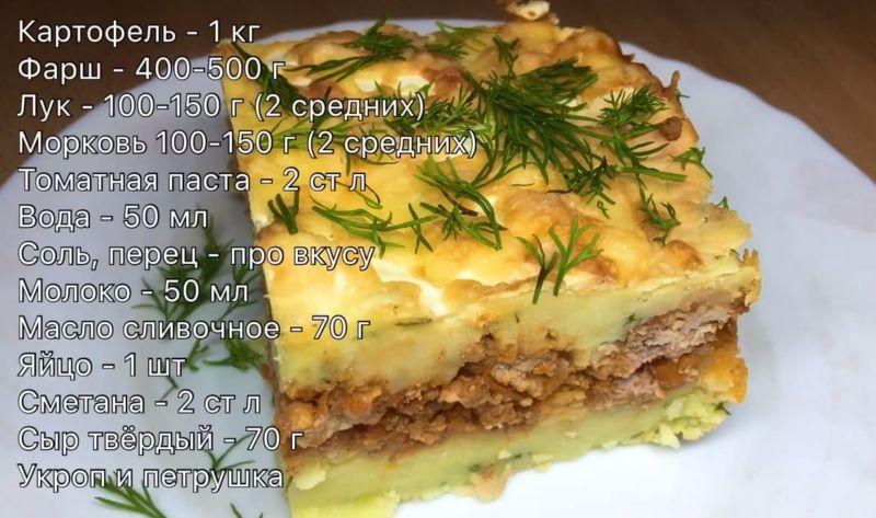Kartofel'naya zapekanka s farshem v duhovke10